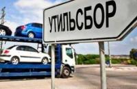 Повышение утилизационного сбора на автомобили с 2020 года