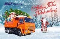 Поздравление с Новым годом и режим работы в праздничные дни