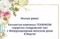 Поздравление с 8 марта и график работы