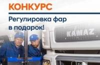 Регулировка фар в подарок в ТЕХИНКОМ-Комтранс
