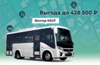 Автобусы с максимальной выгодой в ТЕХИНКОМ