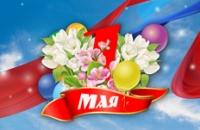 Поздравление с 1 мая и график работы в праздничные дни