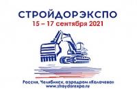 """Уже завтра выставка """"СТРОЙДОРЭКСПО 2021"""""""